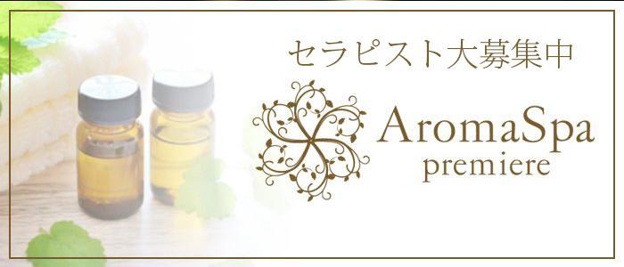 AromaSpa premiere~プルミエ