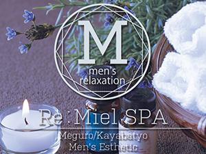 東京メンズエステRe:miel spa~リ・ミエルスパのサブ画像2