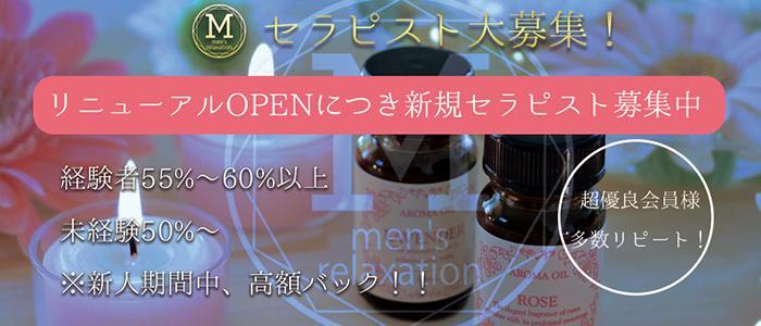 東京メンズエステRe:miel spa~リ・ミエルスパのバナー画像