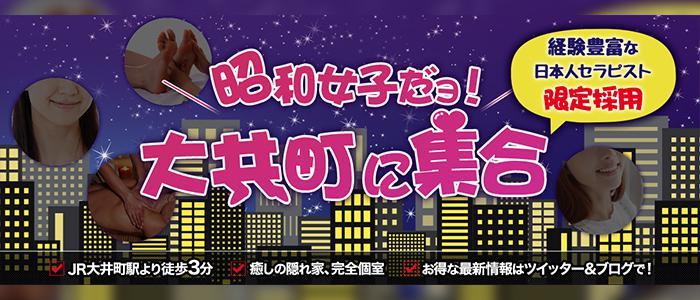 大井町メンズエステ 【昭和リフレッシュ館】
