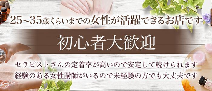 東京メンズエステhitoyasumi ~ヒトヤスミ~のバナー画像