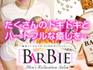 東京メンズエステBARBIE~バービー~のサブ画像2