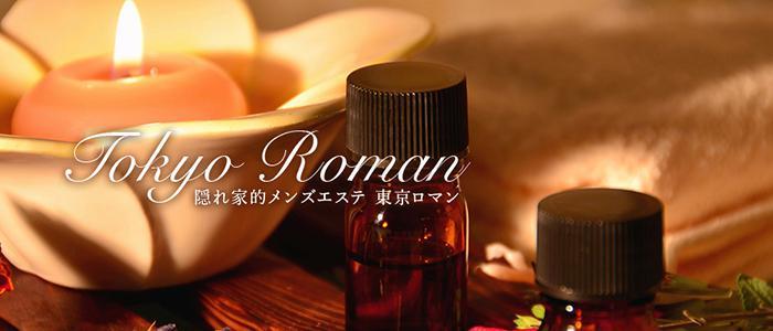 東京メンズエステTokyo Roman~東京ロマン~のバナー画像