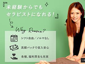 東京メンズエステ癒し本舗 東京店のサブ画像1