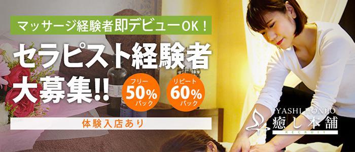 東京メンズエステ癒し本舗 東京店のバナー画像