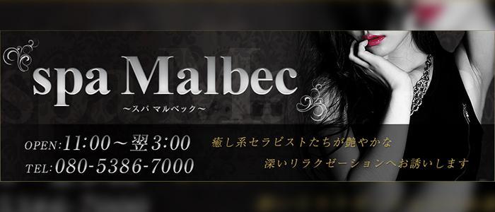 東京メンズエステspa Malbec〜スパマルベック〜のバナー画像