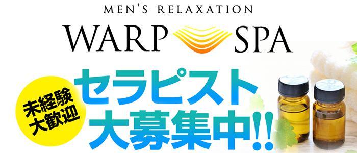 赤坂メンズエステ【ワープスパ】