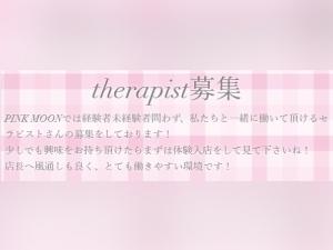 東京メンズエステピンクムーンのサブ画像1