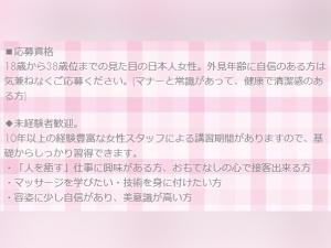 東京メンズエステピンクムーンのサブ画像3