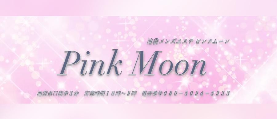 東京メンズエステピンクムーンのバナー画像