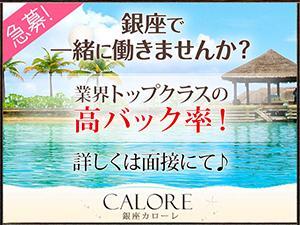 東京メンズエステCALORE~カローレ~のサブ画像1