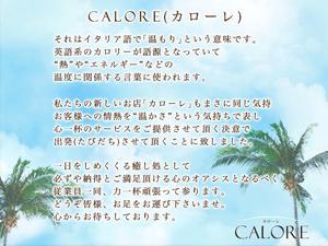 東京メンズエステCALORE~カローレ~のサブ画像2