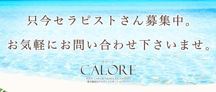 東京メンズエステCALORE~カローレ~のバナー画像