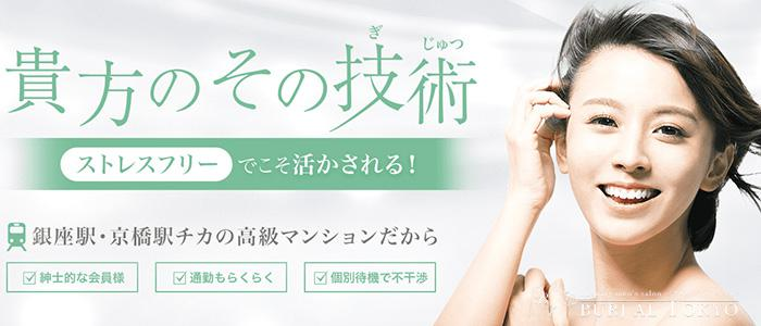東京・銀座 ブルジュアル東京