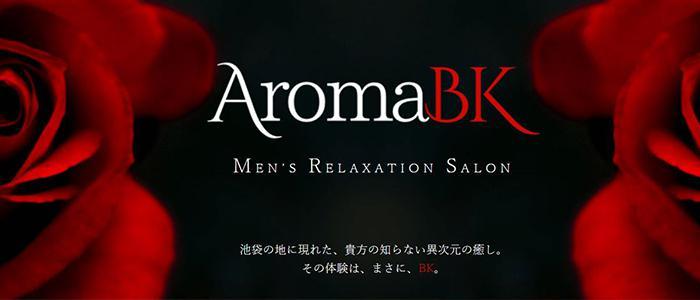 東京メンズエステAroma BK(アロマビーケー)のバナー画像