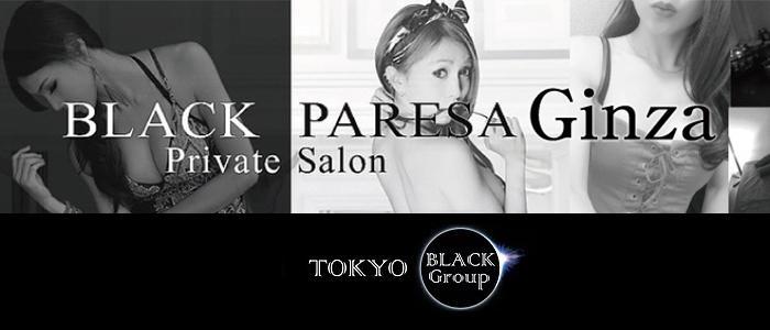 東京メンズエステブラックパリサ銀座のバナー画像