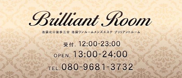 Brilliant Room -ブリリアントルーム-