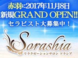 東京メンズエステ隠れ家リラクゼーションサロン『Sorashia 』のサブ画像1