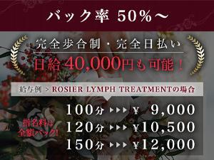 東京メンズエステ駒込・巣鴨メンズエステ「ROSIER〜ロージア」のサブ画像3