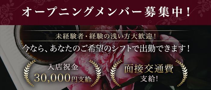 東京メンズエステ駒込・巣鴨メンズエステ「ROSIER〜ロージア」のバナー画像
