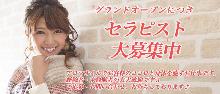 赤羽のメンズエステ【NOBLE STYLE】