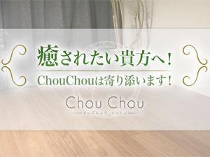 癒し空間メンズエステchouchou-シュシュ