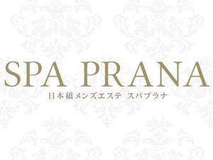 日本橋メンズエステ SPA PRANA-スパ プラナ-
