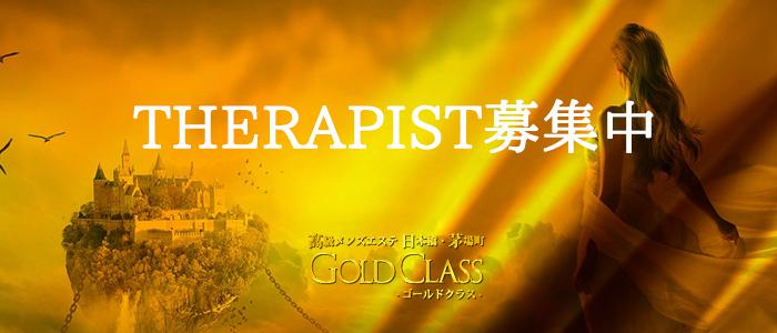 GOLD CLASS~ゴールドクラス