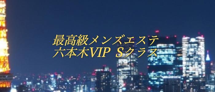 東京メンズエステ六本木VIP Sクラスのバナー画像