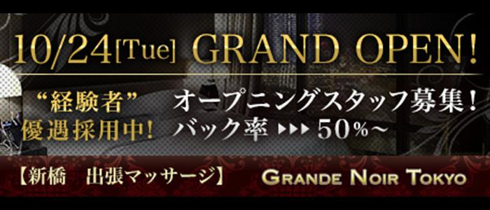 Grande Noir Tokyo グラン・ノアール東京