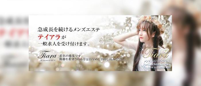 東京メンズエステ東銀座メンズエステ Tiara-テイアラ-のバナー画像