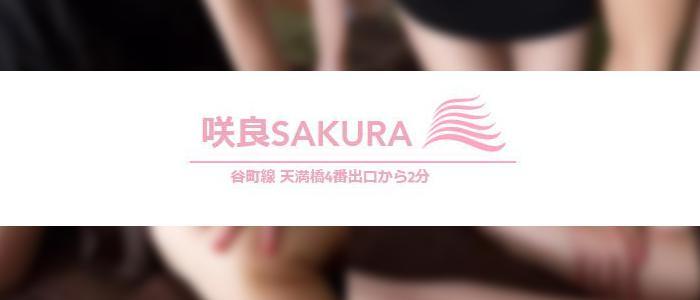 大阪メンズエステ咲良 SAKURAのバナー画像