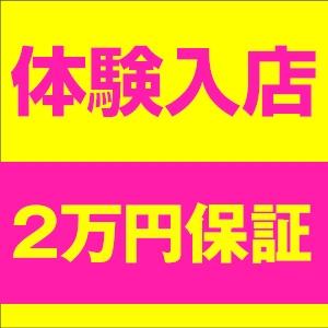 大阪メンズエステMrs.マドンナのサブ画像2