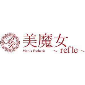 大阪メンズエステ美魔女refle(リフレ)のバナー画像