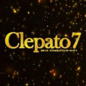 Clepato7 ~クレパト7~