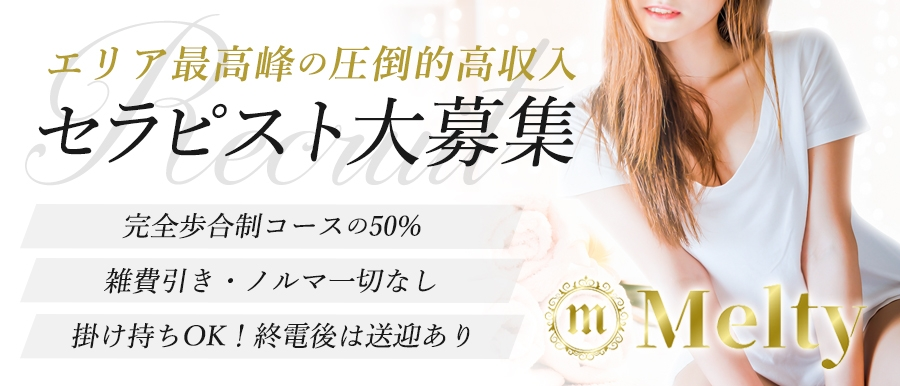 大阪メンズエステメルティ枚方のバナー画像
