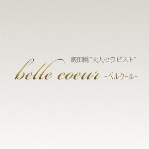 belle coeur ~ベルクール~