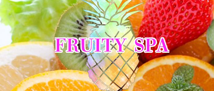 FRUITY SPA(フルーティースパ)