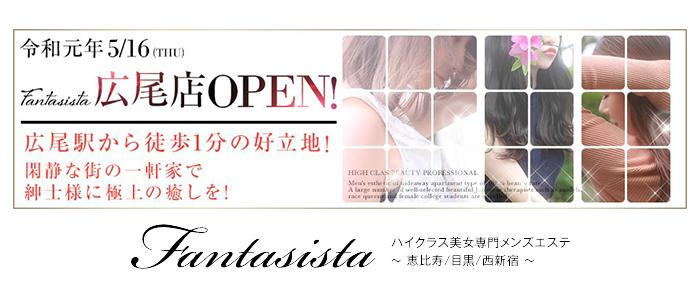 fantasista〜ファンタジスタ〜