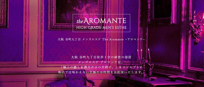 アロマンテ(aromante)
