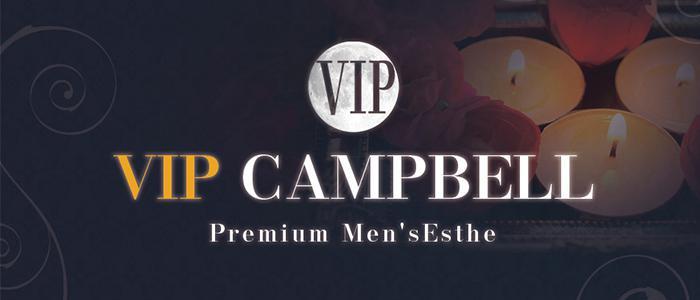 名古屋メンズエステVIP CAMPBELL~ビップ・キャンベルのバナー画像