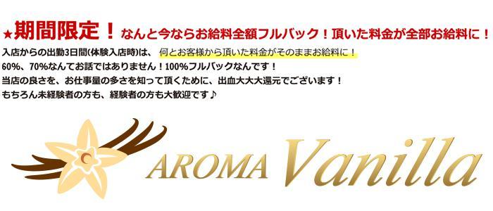 アロマバニラ -AROMA VANILLA