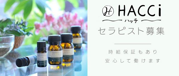 知立市栄メンズエステ「HACCi〜ハッチ~」