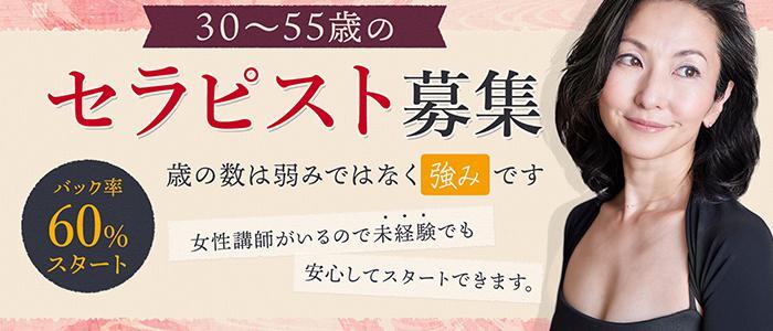 大阪メンズエステ感謝 | 大阪メンズエステ 癒しの終着駅のバナー画像
