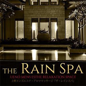 The rainspa〜ザ・レインスパ