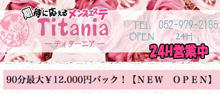 名古屋メンズエステTitania~ティターニア~のバナー画像