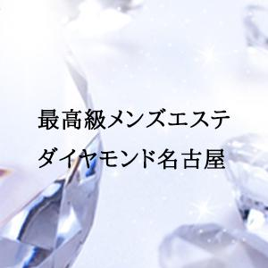 名古屋メンズエステダイヤモンド名古屋のバナー画像