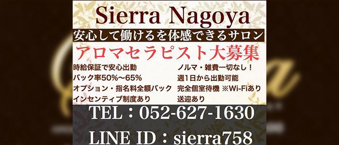 名古屋メンズエステSIERRA -シエラ- | 名古屋出張&プライベートサロンのバナー画像