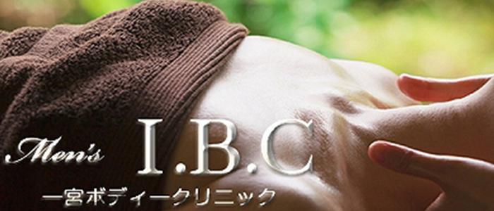 名古屋メンズエステI.B.C〜イチノミヤボディークリニックのバナー画像