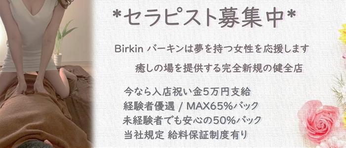 名古屋市メンズエステ Birkin~バーキン